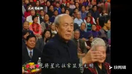 京剧《孔明求寿》选段欧阳中石演唱