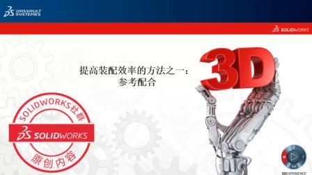 SolidWorks提高装配效率的方法:配合参考