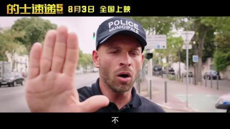 喷饭飙车喜剧回归《的士速递5》剧情版预告片