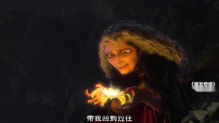 魔法奇缘: 女巫霸占太阳花, 恢复了年轻的容貌