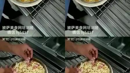 冷发披萨面团制作披萨培训学校
