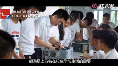 成都五月花高级技工学校【金堂校区宣传视频】