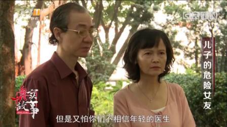 HD2018 01 08真实故事:儿子的危险女友 广东经济科教频道_360p