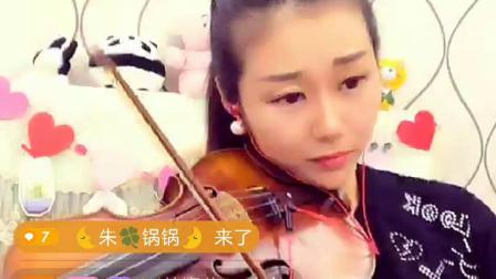 棉花熙《在水一方》小提琴独奏