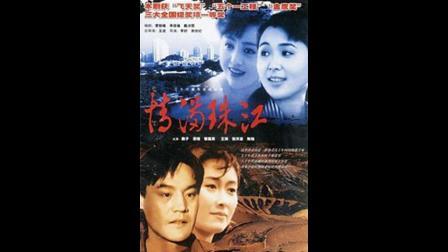 情满珠江1994插曲:蓝蓝的夜,蓝蓝的梦  张咪