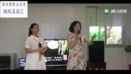 够力!许笑娜老师与学生现场唱潮剧《爱歌》过好听!