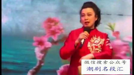张怡凰老师唱潮剧太入戏,泪流满面,观众都看哭了!
