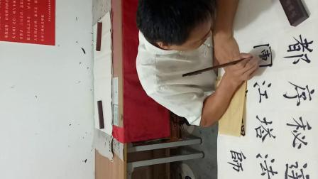 郭高友先生临《玄秘塔》
