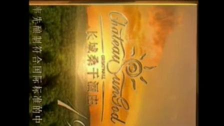 【中国大陆广告】2011年 1 长城干红葡萄酒广告