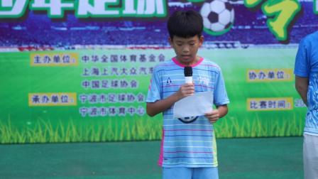 2018上汽大众青少年足球夏令营(宁波)