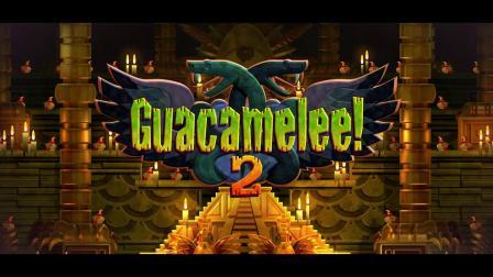【TGBUS】《墨西哥英雄大冒险2》发售日公开宣传片