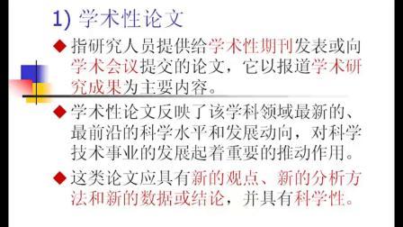 发表职称论文,核心期刊,期刊的影响因子圡  中国石油大学 科技论文写作