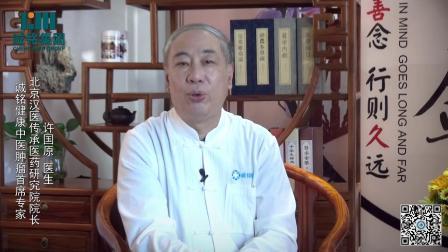 许国原-2018.7.25号直播-化疗