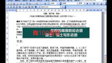 发表职称论文,期刊论文,期刊的影响因子圡  中国石油大学 科技论文写作