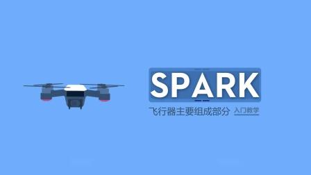 DJI Spark 入门教学 -飞行器的组成部分