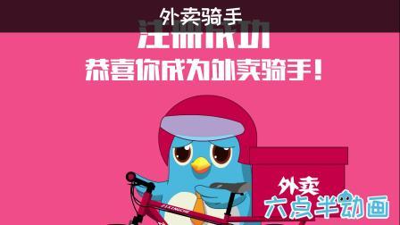 点外卖#易号刘动漫#之#六点半动画#