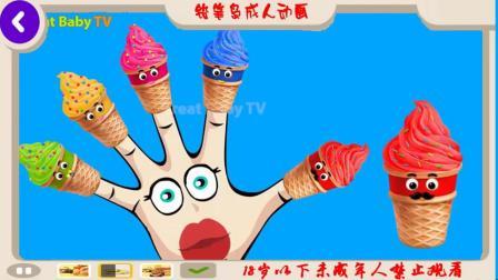 手指族冰淇淋家族童谣童谣家庭歌曲