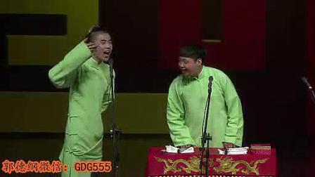 我在张云雷 梁鹤坤《杂学唱》2013年郭德纲济公传截了一段小视频