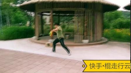 【棍走行云】练棍三年纪念视频