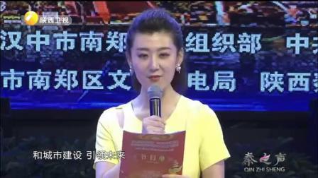 秦腔秦之声汉中南郑演唱会(20180722)