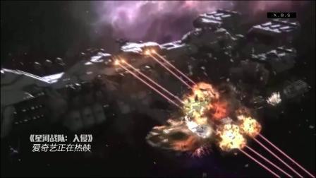 星河战队:入侵(片段)突击队被困飞船