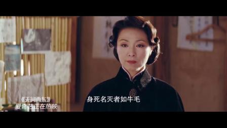 无问西东(片段)王力宏不可违背的祖宗家训