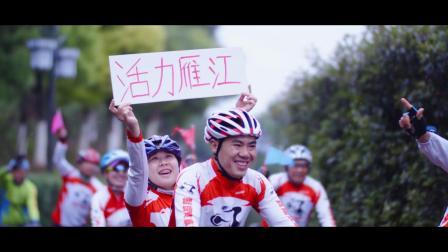 2017《中国长寿之乡雁江》