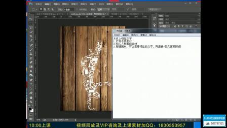 PS教程:木纹喷绘涂鸦-51RGB