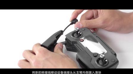 DJI Mavic Pro - 更换遥控器转接线和滑块