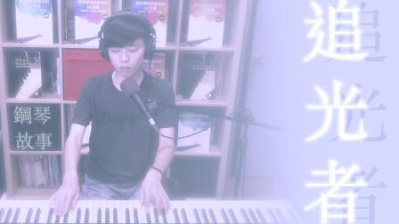 《追光者》岑宁儿 钢琴弹唱cover : 李铭浩 by : 奶茶(张春慧)
