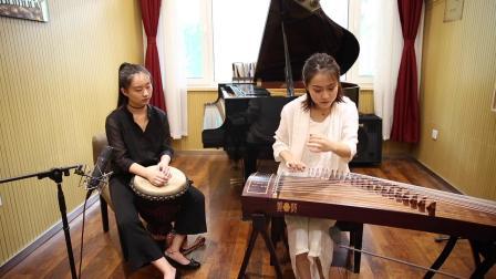 古筝曲西域随想, 古筝: 刘珂妍, 非洲鼓: 赵雅馨