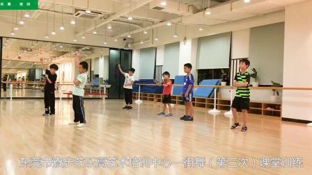 东莞市寮步艺乐高艺术培训中心—少儿街舞(第三次)课堂训练