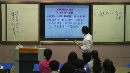 5人教版高中语文必修三《秋兴八首(其一)》贵州省省级优课
