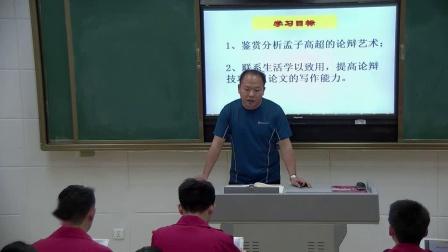 6人教版高中语文必修三《8 寡人之于国也》河南省省级优课