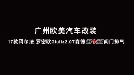 广州欧美汽车改装  17款阿尔法.罗密欧Giulia2.0T森德阀门排气路试