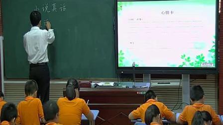 人教版语文四年级下册第二组语文园地二-杜老师公开优质课(配视频课件教案)