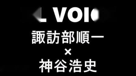 今日安利 ▏【bl】诹访部顺一 x 神谷浩史 CD!!!耳朵怀孕!-动漫频道-手机搜狐_v05007