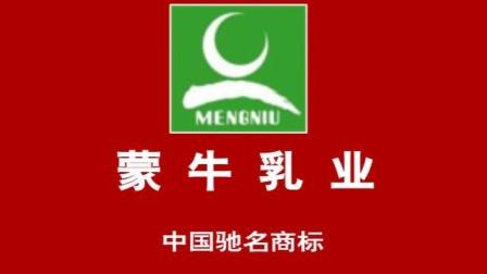 中央电视台综合频道之后蒙牛纯牛奶广告红屏画面版权页(2003425)
