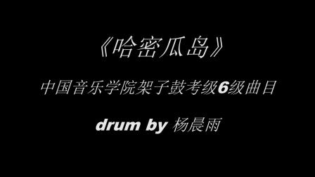 中国音乐学院架子鼓考级6级曲目《哈密瓜岛》