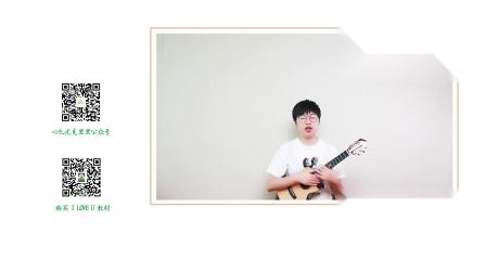 入门指弹教程第16课— 练习F调歌曲