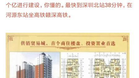 3200元每平方,临近惠州,离河源cbd,高铁站开车十分钟住宅