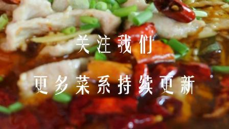 水煮肉片的做法 水煮肉片如何做 海南新东方烹饪学校