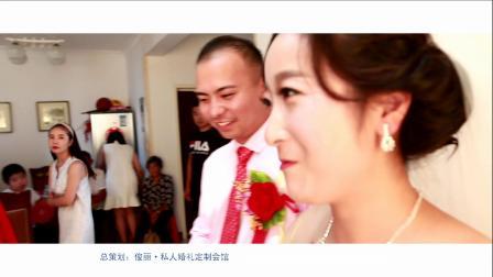 李晟业 王免 婚礼电影之迎亲篇 2018 7 28 俊丽·婚礼私人定制会馆