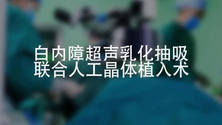 银川专题片制作——开明眼科医院白内障超声乳化抽吸联合人工晶体植入术