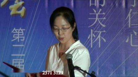 临安区卫计局首届中国医师节朗读会颁奖仪式