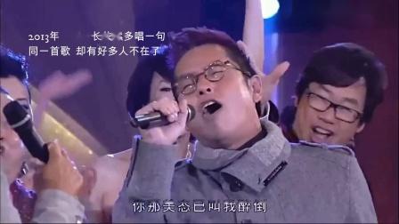 林子祥时隔28年在唱 十分十二寸  谭校长依然犯错误,哥哥却不在了