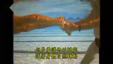 轻松的鱼式游泳-自由泳.mp4