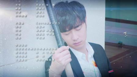 【清名桥】OST  电视剧《朕的刺客女友》片尾曲《2018独家记忆》朱星杰