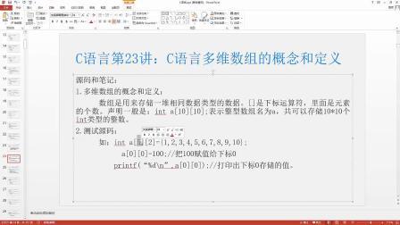 023.C语言多维数组的概念和定义