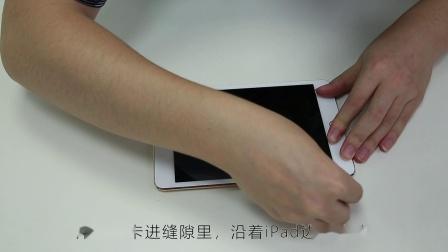 iPad mini4更换电池拆机教程